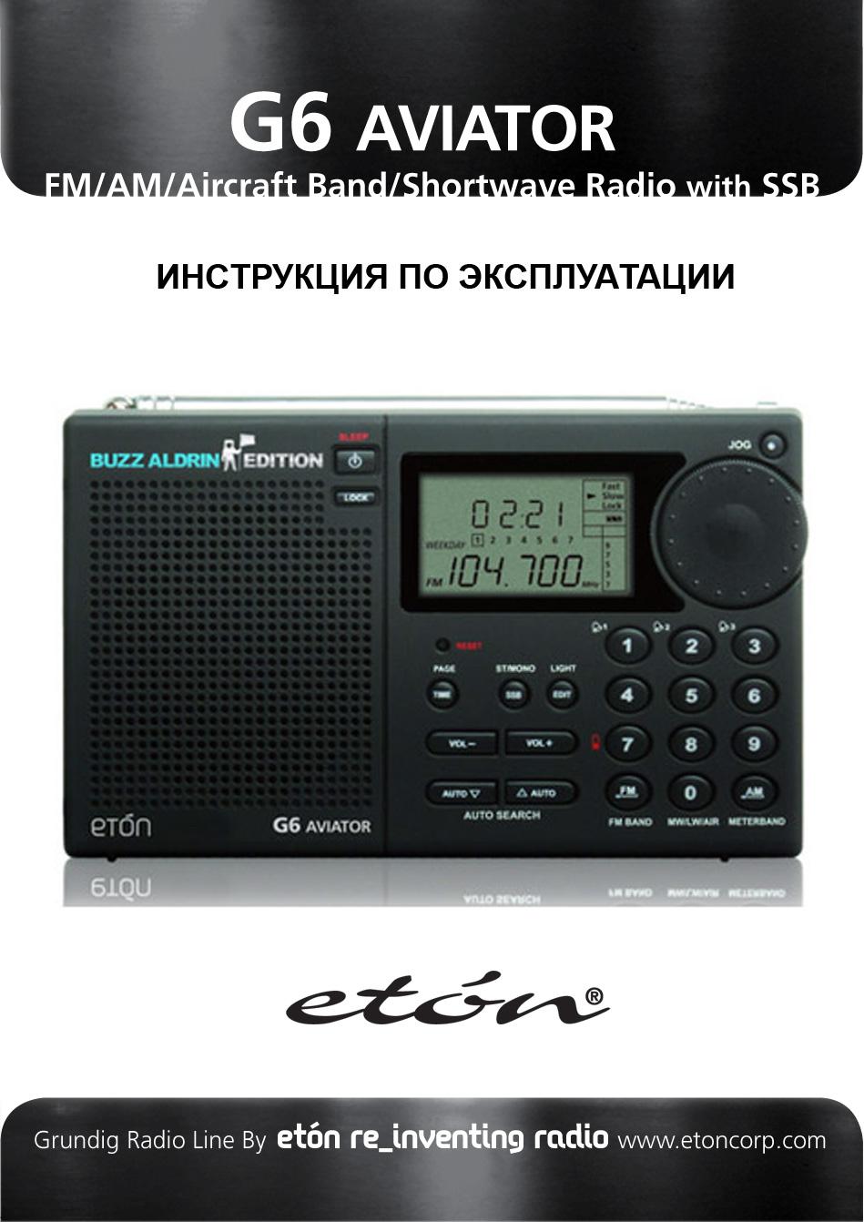 Инструкция Радиостанции Alan 18