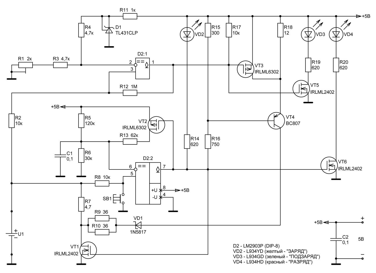 Схема зарядного устройства ataba