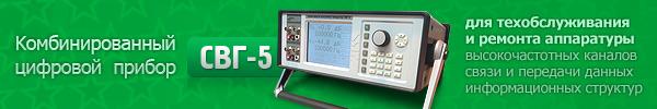 Прибор цифровой комбинированный СВГ-5
