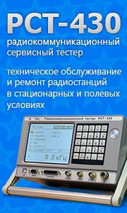 Радиокоммуникационный сервисный тестер РСТ-430