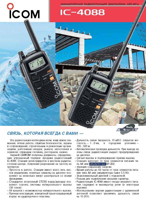 радиостанция icom ic-4088 инструкция