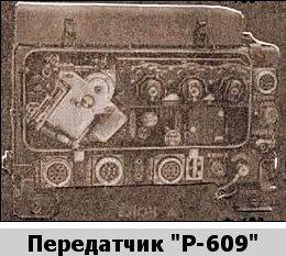 Р-609