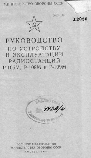Р-105М/108М/109М