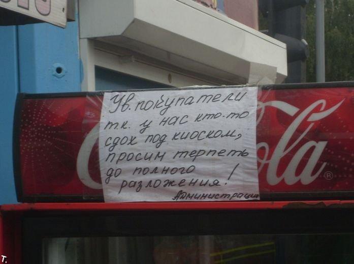 http://www.radioscanner.ru/uploader/2009/pod_kioskom.jpg
