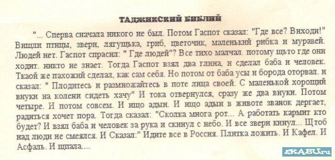 http://www.radioscanner.ru/uploader/2009/tadgbiblia.jpg