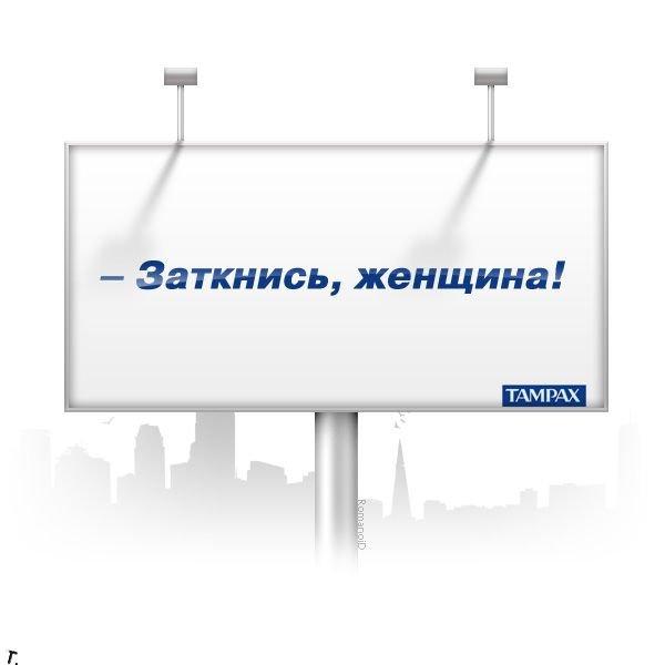 http://www.radioscanner.ru/uploader/2009/tampax_i_gen.jpg