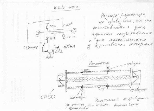 Вот схема КСВ-метра для УКВ.