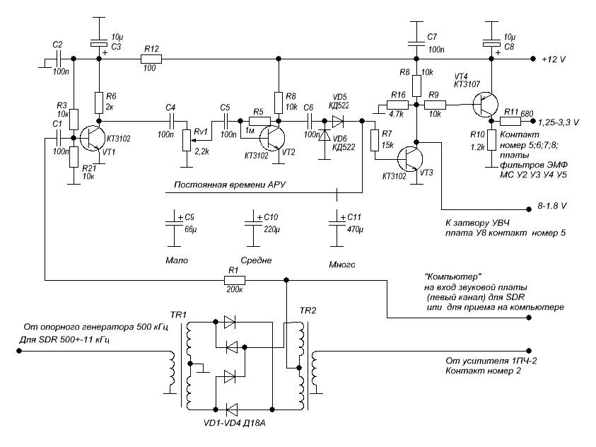 Схема приёмника р-326м