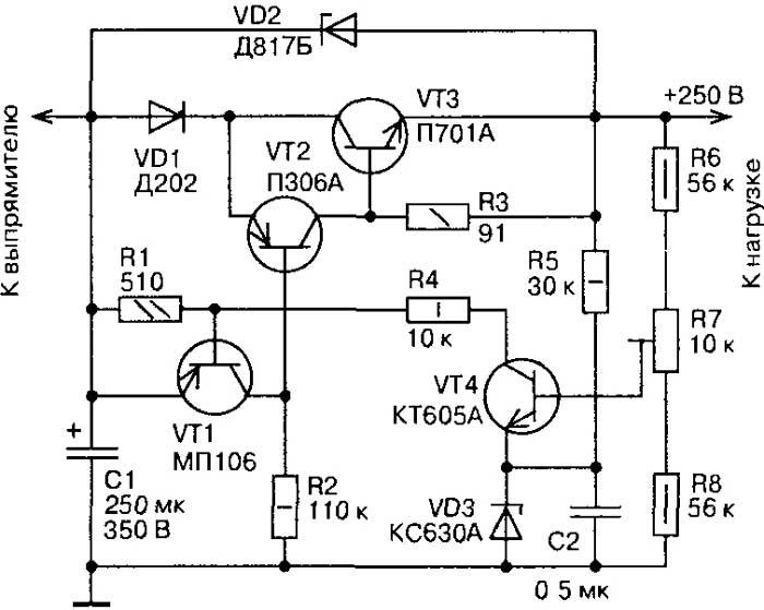 стабилизатора +250v,