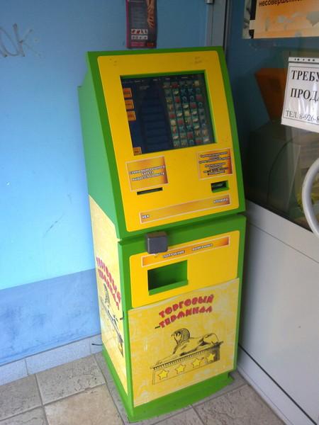 Игровые автоматы столбик лохотрон детские игровые автоматы кенгуру пенза