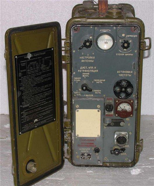 радиостанции вне укрытия.