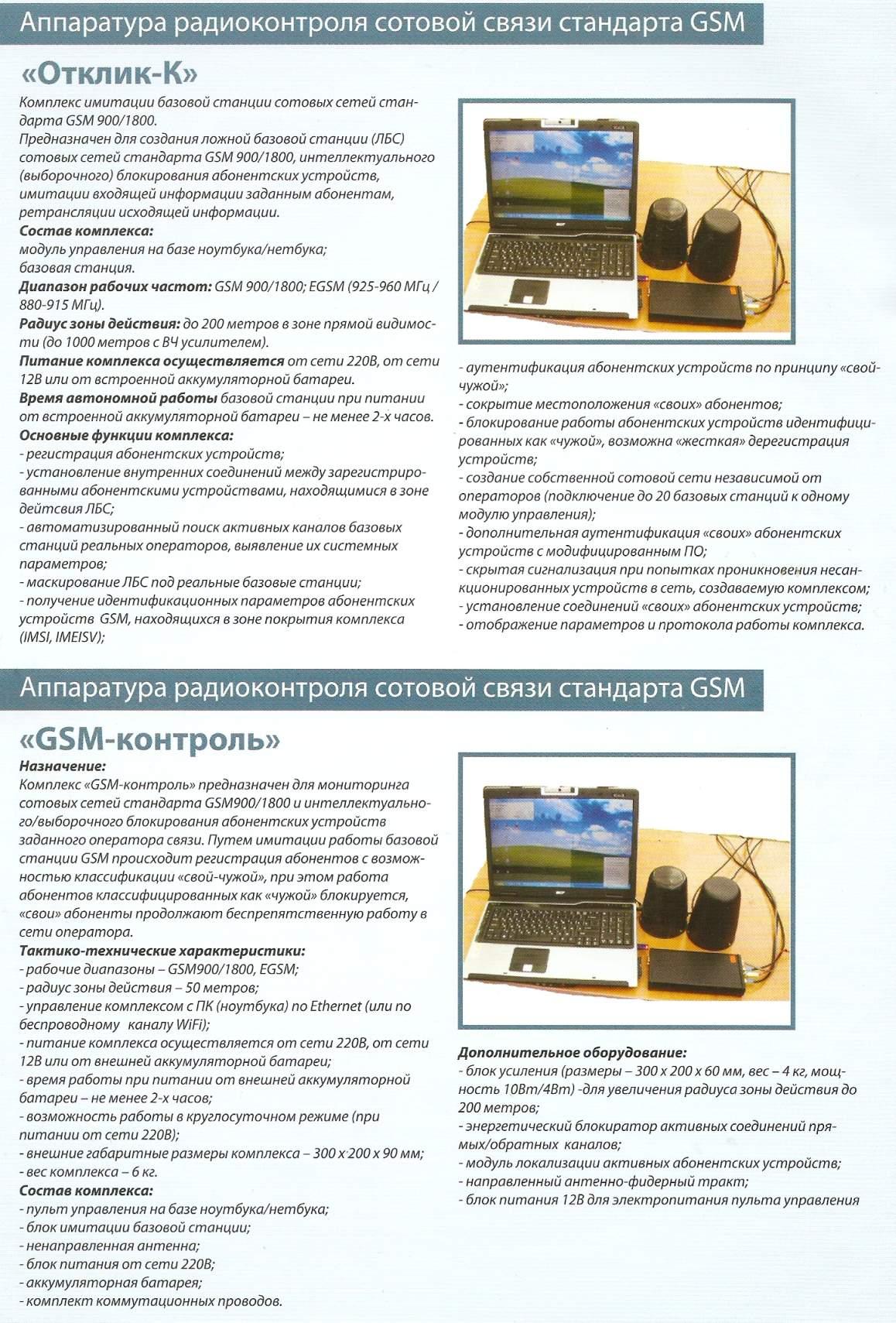 устройство для перехвата gsm