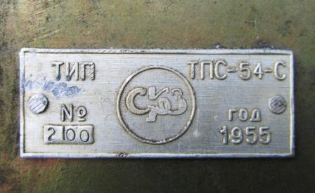 В 1955г. не делали ТПС-58