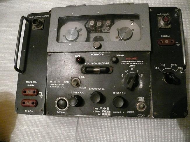 магнитофон МН-61.