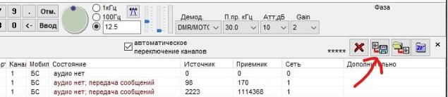 http://www.radioscanner.ru/uploader/2020/2020-09-20_212003.jpg